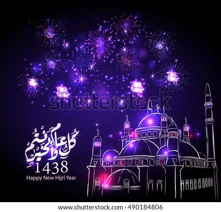 "Beautiful vector illustration of fireworks and arabic calligraphy wishes happy new Hijri year 1438 for arabic and muslim people. Translation "" happy new Hijri year""."
