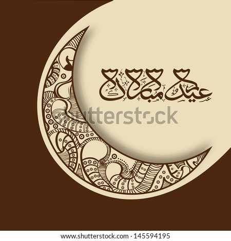 Wonderful Beautiful Eid Al-Fitr Decorations - stock-vector-beautifully-floral-design-decorated-crescent-moon-with-arabic-islamic-calligraphy-of-text-eid-145594195  Collection_94627 .jpg