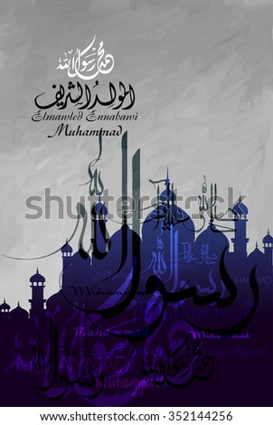 birthday of the prophet Muhammad (peace be upon him)- Mawlid An Nabi, the arabic script means '' Elmawled Ennabawi = '' birthday of Muhammed the prophet '' and the same for the script in background - stock vector