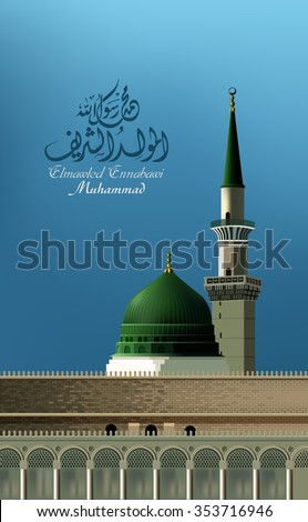 birthday of the prophet Muhammad (peace be upon him)- Mawlid An Nabi, the arabic script means '' Elmawled Ennabawi = '' the birthday of Muhammed the prophet '' . Prophet's Mosque (Al-Masjid an-Nabawi) - stock vector