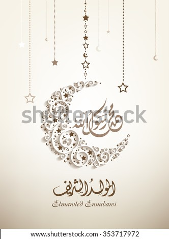 birthday of the prophet Muhammad (peace be upon him)- Mawlid An Nabi, the arabic script means '' Elmawled Ennabawi = '' the birthday of Muhammed the prophet '' .  - stock vector