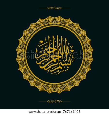 Bismillah Icon Islamic Symbol Golden Arabic Stock Vector 767161405