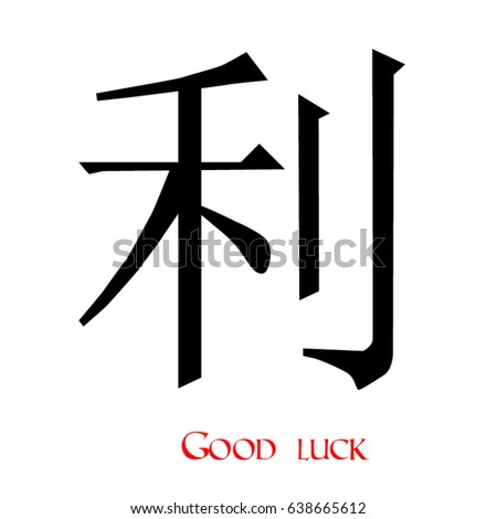 Black Chinese Character Good Luck On Stock Vector 638665612