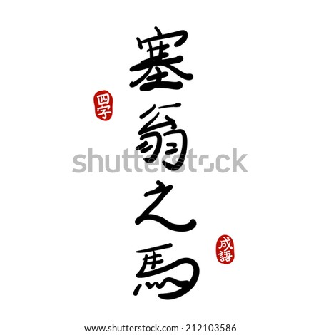 Black Chinese hieroglyphs isolated on white meaning 'Inscrutable are the ways of Heaven (An evil may sometimes turn out a blessing in disguise)' with stamps meaning 'Proverb', 'Composing'. - stock vector