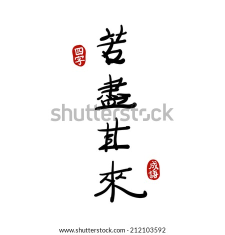 Black Chinese hieroglyphs on white decorated with a stamp. Translation of hieroglyphs: 'Sweet after bitter'.  Translation of stamps: 'Proverb', 'Composing'. Vector hand drawn illustration. - stock vector