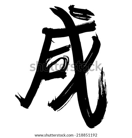 Black Chinese letter calligraphy hieroglyph isolated on white background. Translation of hieroglyph: 'Thanks'. Vector hand drawn illustration - stock vector