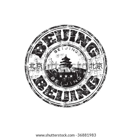 Black grunge rubber stamp with the name of Beijing the capital of China written inside the stamp