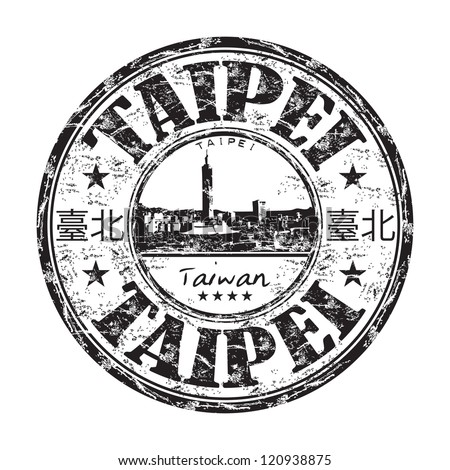 Black grunge rubber stamp with the name of Taipei city the capital of Republic of China, a state known as Taiwan