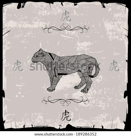Black Tiger- Chinese zodiac  - stock vector