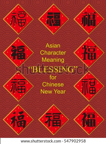 Blessing Chinese Character Which Meant Blessing Stock Vector