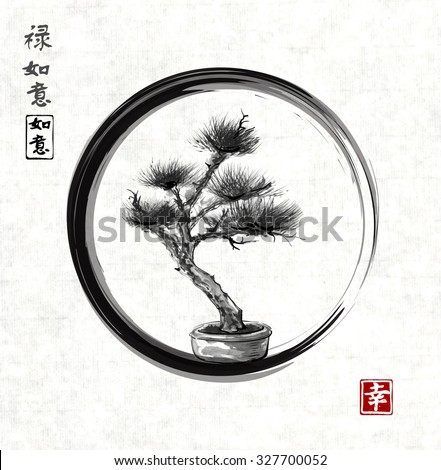 """Bonsai pine in black zen circle hand drawn in traditional Japanese painting style sumi-e on vintage rice paper. Contains signs """"dreams come true"""". """"well-being"""", """"harmony"""", """"wealth"""", """"happiness"""" - stock vector"""