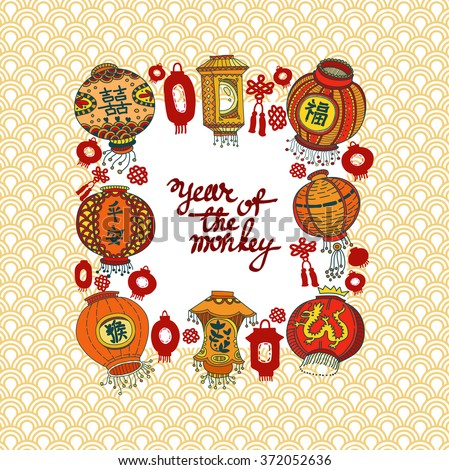 "Border with stylized lanterns, coins and lettering ""Year of the monkey"". Chinese character: happiness, peace, monkey, double happiness. EPS10 Vector. - stock vector"