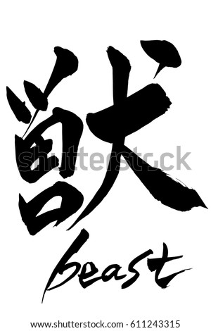 Chinese Symbol For Beast Clipart Library