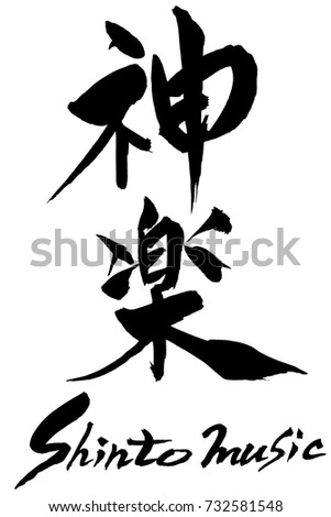 Brush Character Shinto Music Japanese Text Stock Vector 732581548
