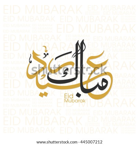 Calligraphic text of Eid Mubarak for the celebration of Muslim community festival. - stock vector