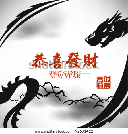 calligraphy chinese new year dragon vector design - stock vector