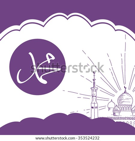 Calligraphy Name of prophet Mohammed and Silhouette of mosque with minarets. Islamic Muslim holiday for Mawlid birthday of prophet Muhammad, Ramadan Kareem, Eid Mubarak, Newroz, Laylat, Hijra; Ashura - stock vector
