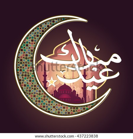 Best Ramadan Eid Al-Fitr Feast - stock-vector-calligraphy-of-arabic-text-eid-al-fitr-feast-of-breaking-the-fast-holiday-greeting-card-in-437223838  Pic_179758 .jpg