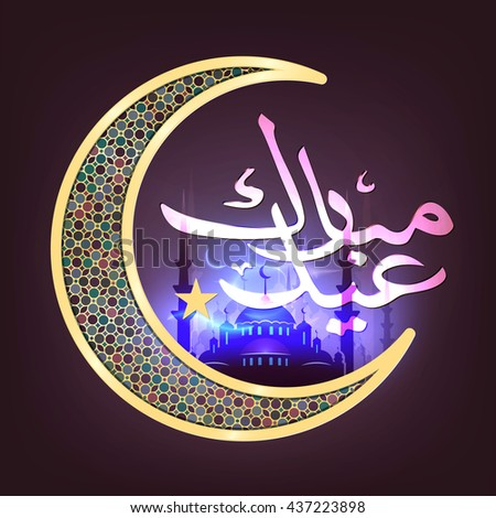 Download Ramadan Eid Al-Fitr Feast - stock-vector-calligraphy-of-arabic-text-eid-al-fitr-feast-of-breaking-the-fast-holiday-greeting-card-in-437223898  Best Photo Reference_431462 .jpg