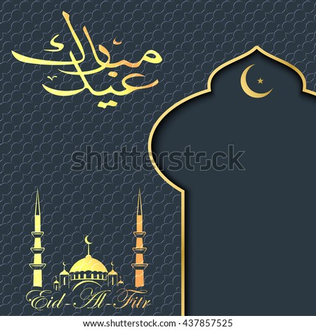 Good Arabic Eid Al-Fitr Feast - stock-vector-calligraphy-of-arabic-text-eid-al-fitr-feast-of-breaking-the-fast-holiday-greeting-card-in-437857525  Image_584852 .jpg