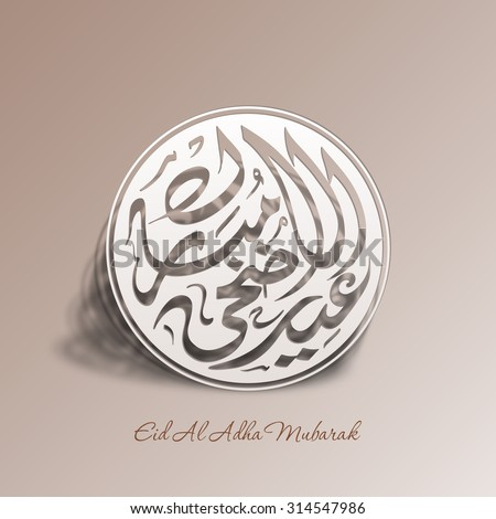 Calligraphy of Arabic text of Eid Al Adha Mubarak for the celebration of Muslim community festival. - stock vector