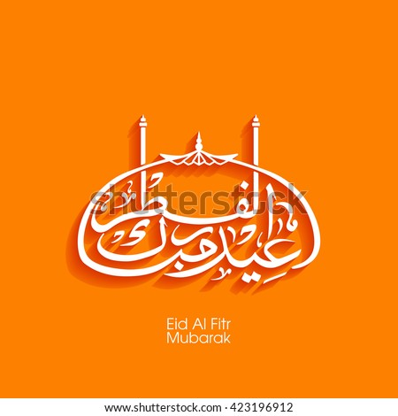 Calligraphy of Arabic text of Eid Al Fitr Mubarak for the celebration of Muslim community festival. - stock vector
