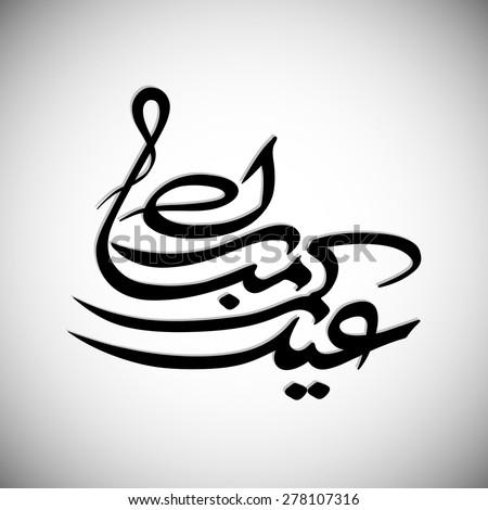 Calligraphy of Arabic text of Eid Kum Mubarak for the celebration of Muslim community festival. - stock vector