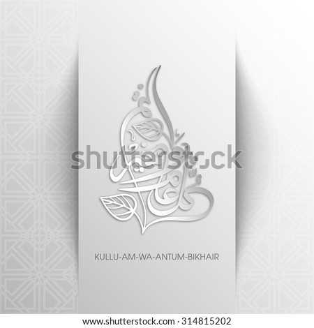"Calligraphy of Arabic text of ""May you be well every year(Kullu-Am-Wa-Antum-Bikhair)"" for the celebration of Muslim community festival. - stock vector"