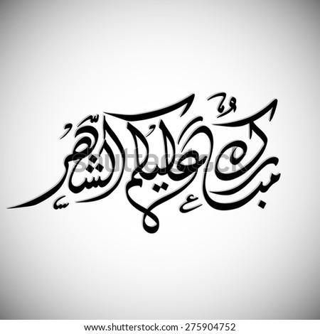 Calligraphy of Arabic text of Mubarakun Alekum Shahar for the celebration of Muslim community festival. - stock vector