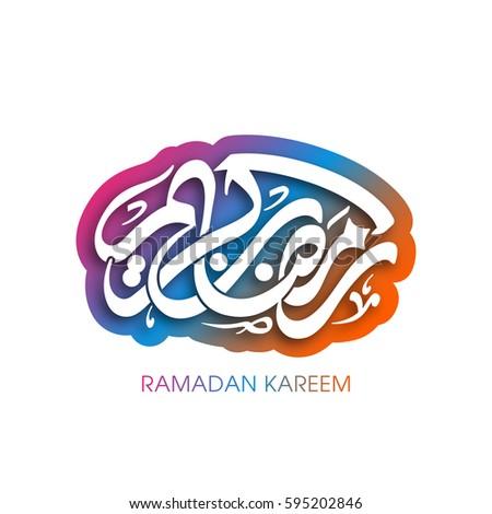 Set Bismillah Written Islamic Arabic Calligraphy Stock