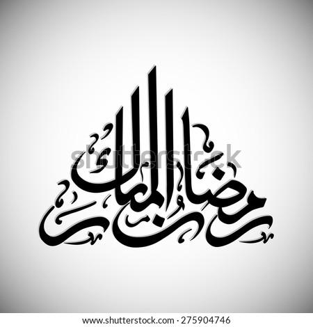 Calligraphy of Arabic text of Ramadan Mubarak for the celebration of Muslim community festival. - stock vector