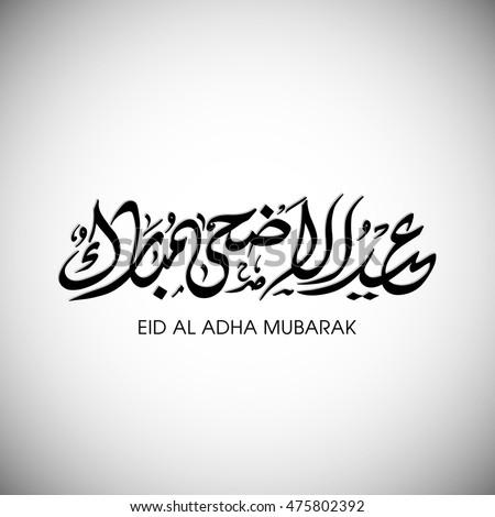 eid al adha mubarak traditional arabic stock vector