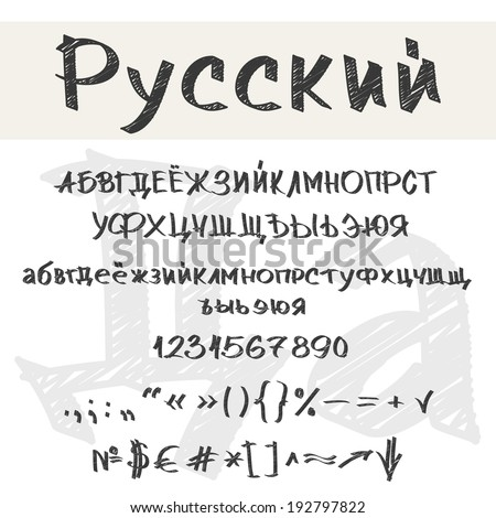 Calligraphy Russian alphabet and numbers, Hand drawn line font - stock vector