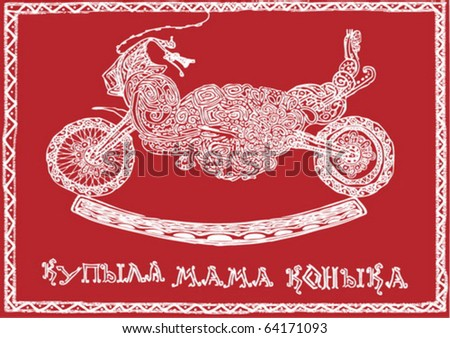 carpet for motorcycle racer red with ornaments in the form of a motorcycle swing - stock vector