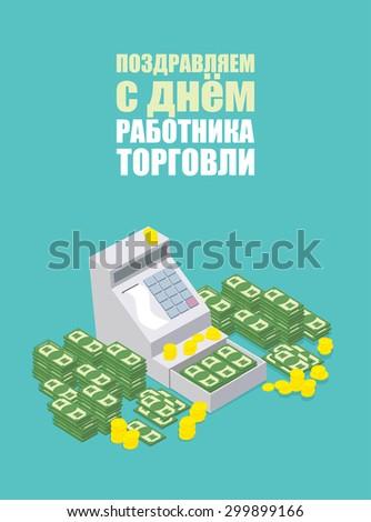 "Cash Register Machine open. Russian translation: ""congratulations. Trade workers ' day "". Bundles of dollars, money. Vector illustration - stock vector"