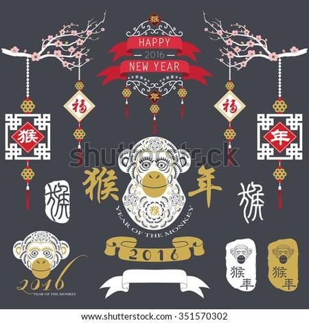 Chalkboard Monkey Year Design Elements 2016 Chinese New Year. Translation of Chinese Calligraphy main: Monkey and Vintage Monkey Chinese Calligraphy. Red Stamp: Vintage Monkey Calligraphy - stock vector