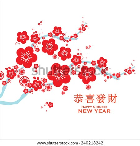 cherry blossom chinese new year greetings with chinese character that reads wishing you prosperity vector/illustration