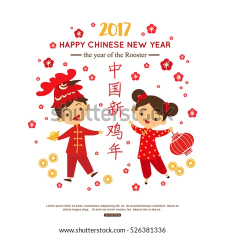 Children celebrate Chinese New Year 2017 in traditional clothes and paper lantern. Greeting Card. Hieroglyph translation: Chinese New Year of the Rooster