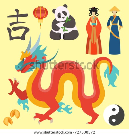 China Icons Peace Text Oriental Culture Stock Vector 727508572