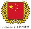 china symbol (emblem, design, sign) - stock vector