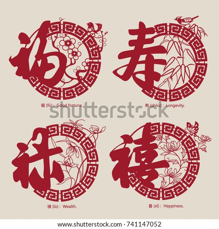 Vector Traditional Chinese Paper Cutting Year Stock Vector 88403866