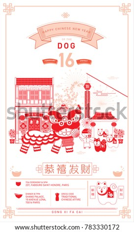 chinese calendar/ chinese new year of the dog invitation card template vector/illustration with chinese words that mean 'wishing you prosperity', 'blessing'