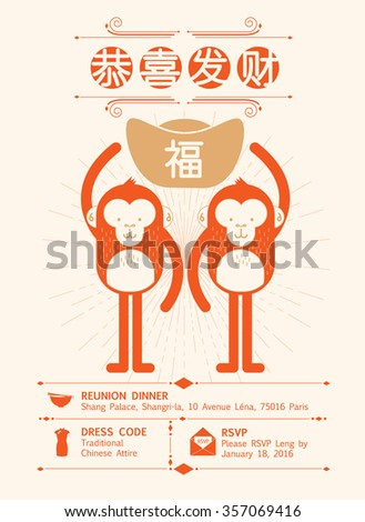 chinese calendar/ chinese new year/ year of the monkey vector/illustration template with chinese character that reads wishing you prosperity and fortune
