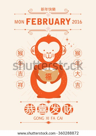 chinese calendar monkey year vector/illustration with chinese character that reads wish you luck on monkey year and wish you lots of luck this monkey year and fortune and wishing you pprosperity