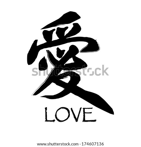 "Chinese Calligraphy ai Translation: Love / Kanji letter ai meaning ""Love"".  - stock vector"