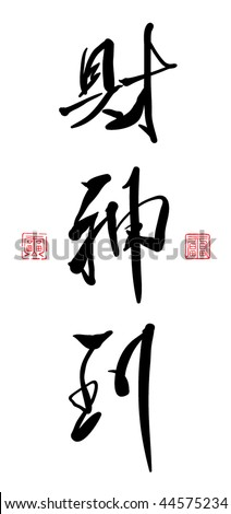 Chinese Calligraphy - Arrival of Prosperous God