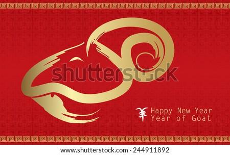 chinese calligraphy chinese new year 2015 year of the goat chinese seal wan - When Is Chinese New Years 2015