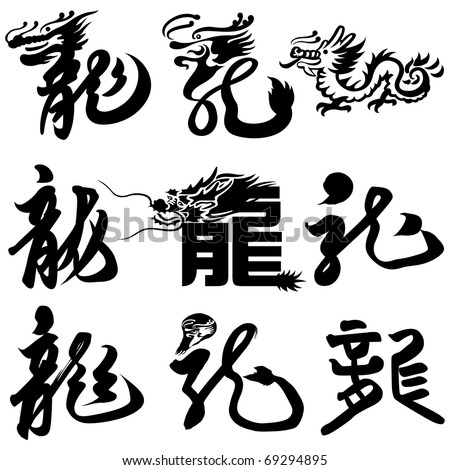 Chinese Calligraphy - Dragon Design