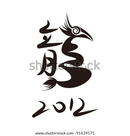 Chinese Calligraphy - Dragon Design - stock vector