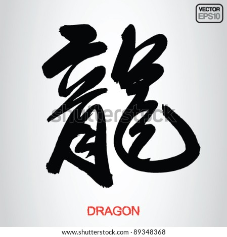 Chinese Calligraphy Dragon Vector - stock vector